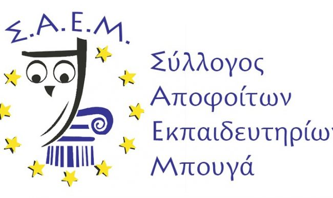 bougas_alumni_logo