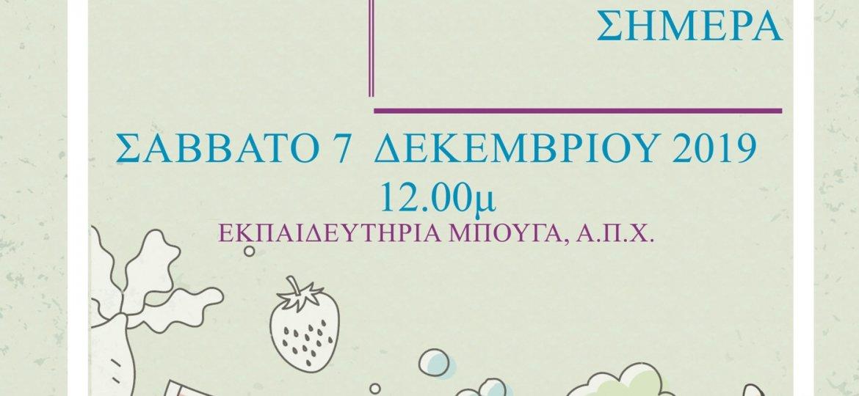 20191204_ΑΦΙΣΑ