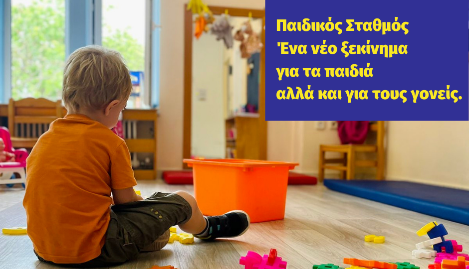 Παιδικός Σταθμός Ένα νέο ξεκίνημα για τα παιδιά αλλά και για τους γονείς.